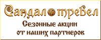 Сандал-Тревел